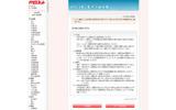 【大学受験2013】代ゼミ、全国の私大入試日程表