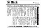 立命館新聞の画像