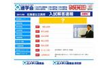 【高校受験2013】北海道公立高校入試、解答速報掲載