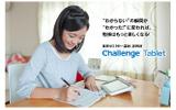 チャレンジタブレット(中学生)の画像