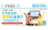 テレビドラゼミ(小学生)の画像