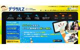 デジタルZ(5歳以上)の画像