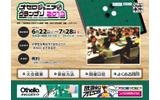 オセロジュニアグランプリ2013のホームページの画像