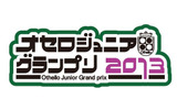 小学生以下対象「オセロジュニアグランプリ2013」5/31まで参加者募集