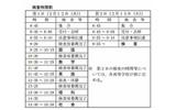 前期選抜の検査時間割の画像