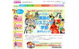 児童英検オンライン版、ドリル&ゲーム15日間無料体験キャンペーン
