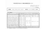 平成26年度大学入試センター試験の志願者数(確定)についての画像