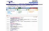 四谷大塚「入試情報センター」の画像
