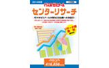 【センター試験2014】代ゼミ「センターリサーチ」12/16受付開始