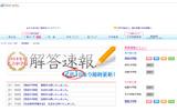 【中学受験2014】開成・渋谷教育学園渋谷の入試問題を公開…インターエデュ