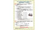 【高校受験2014】埼玉県、公立高校入試の出願倍率情報サービスを提供