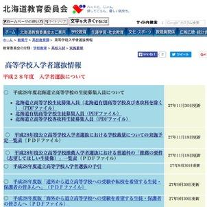 北海道教育委員会「平成28年度入学者選抜について」