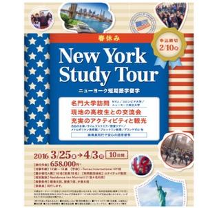 Z会 春休みニューヨーク短期語学留学