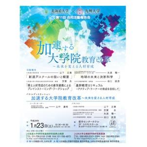 第11回 北大・九大合同活動報告会