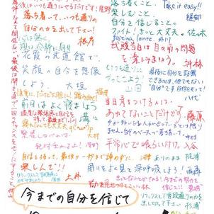 東大生講師による手書きの応援メッセージ