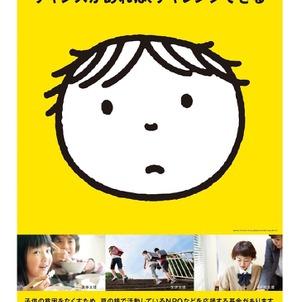 子供の未来応援国民運動ポスター (c) Mercis bv (出典:内閣政府政策統括官 平成28年2月2日発表資料)
