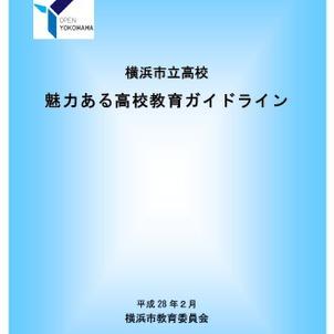 横浜市立高校魅力ある高校教育ガイドライン