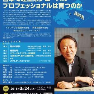パネルディスカッション「日本で理工系グローバル・プロフェッショナルは育つのか」