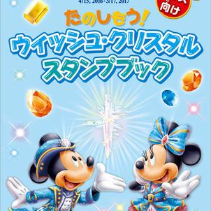 「ウィッシュ・クリスタル・スタンプブック」表紙  (c) Disney