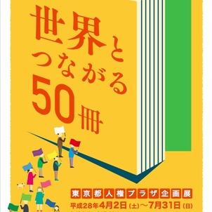 企画展「読む人権 じんけんのほん 世界とつながる50冊」