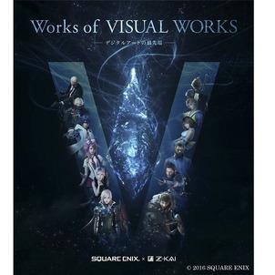 スクウェア・エニックス×Z会 Works of VISUAL WORKS -デジタルアートの最先端-