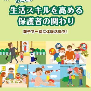 パンフレット「生活スキルを高める保護者の関わり~親子で一緒に体験活動を!~」