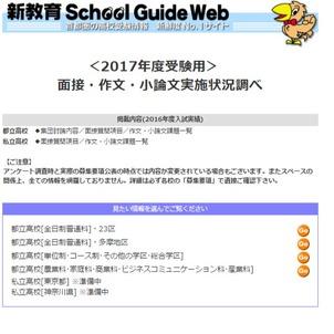 高校受験2017】新教育、推薦入試...