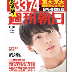 週刊朝日(2018年4月20日増大号)表紙