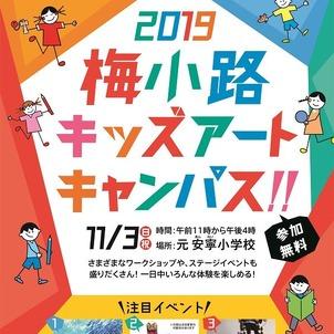 梅小路キッズアートキャンパス!!2019