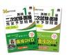旺文社、「英検1級二次試験・面接完全予想問題CD+DVDつき」刊行