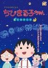 「ちびまる子ちゃん」と星座を学ぶ、5月末より全国で順次上映
