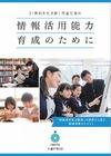 文科省、情報活用能力育成のための指導事例を紹介