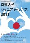 中学生対象「京都大学ジュニアキャンパス2011」9/17・18