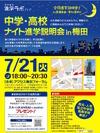 私立中高15校参加、働く保護者向け夜間説明会7/21…梅田
