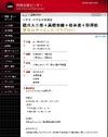 東京工業大、小・中学生対象「夏休みサイエンス・クラブ」