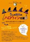 人気声優による読み聞かせと歌の会…声と未来公演9/27