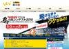 「鳥人間コンテスト2015」9/2夜7時よりTV放送