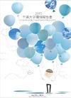 学生が編集部、千葉大10年目「環境報告書2015」発行