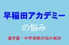 【中学受験・進学塾の悩み解決:早稲田アカデミー】宿題よりも優先したい学習がある場合にはどうすればいいのか