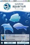 サンシャイン水族館ポータルアプリiPhone&Androidに配信