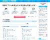 高校生の大学受験応援サイト「受験サプリ」OPEN