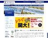 関西大学、センター試験&一般入試の英語対策イベント