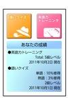 チエル、Android向け英検学習アプリ「英検Pocketer」