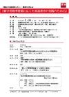 英検、英語の先生対象のセミナー2/25関東学院大