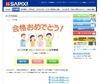 【中学受験】SAPIX小学部、合格実績ページを公開