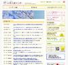 【センター試験】ミス再発防止のための検証委員会を2/3設置