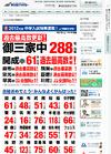 【中学受験】早稲アカ、開成・麻布などで合格者数過去最高更新