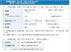 【高校受験】H24神奈川公立高・後期選抜の志願者確定…全日1.44倍