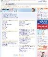 【大学受験】ヨミウリ・オンライン、慶應法学部の解答速報を公開