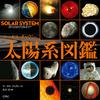 人気iPadアプリの書籍版「マーカス・チャウンの太陽系図鑑」